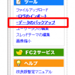 FC2 ブログ からWordPressへデータを移行する方法