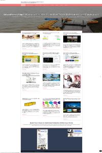 WordPress,ブログ初心者のために   WordPressを広げ、ブログの質を高めよう!01