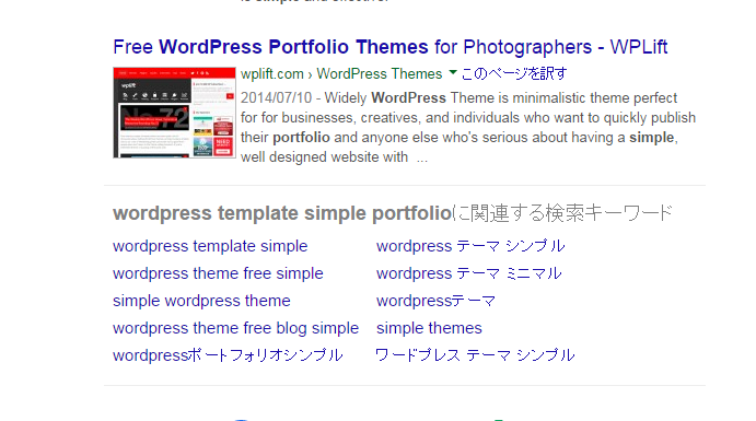 wordpress template simple portfolio - Google 検索