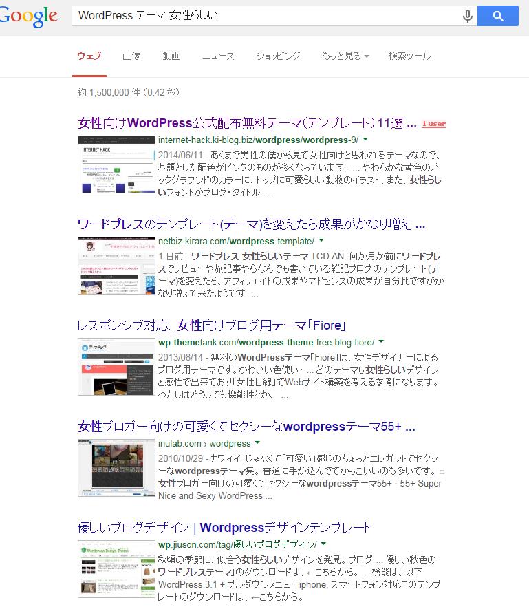 WordPress テーマ 女性らしい - Google 検索