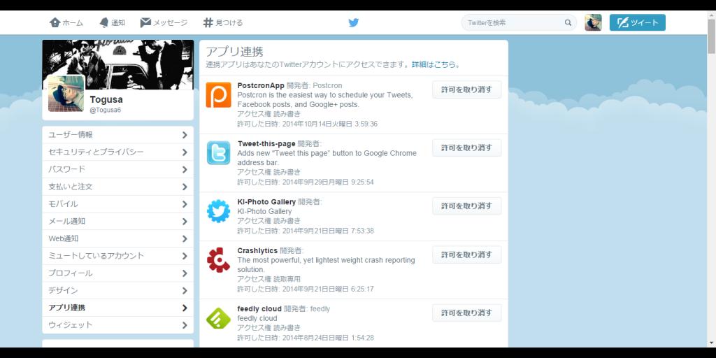 連携されているTwitterアプリ