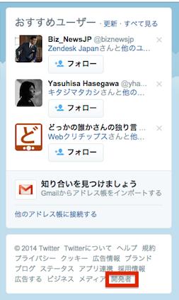 Twitter developmentページへのアクセス02