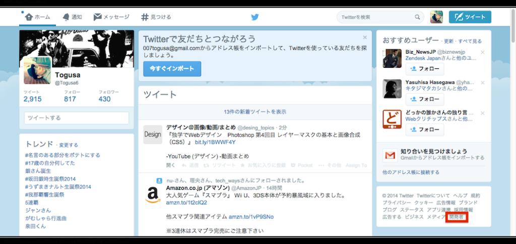 Twitter developmentページへのアクセス01