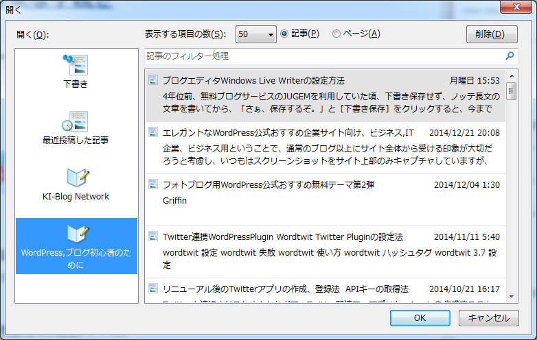 Windows Live Writer の様子02