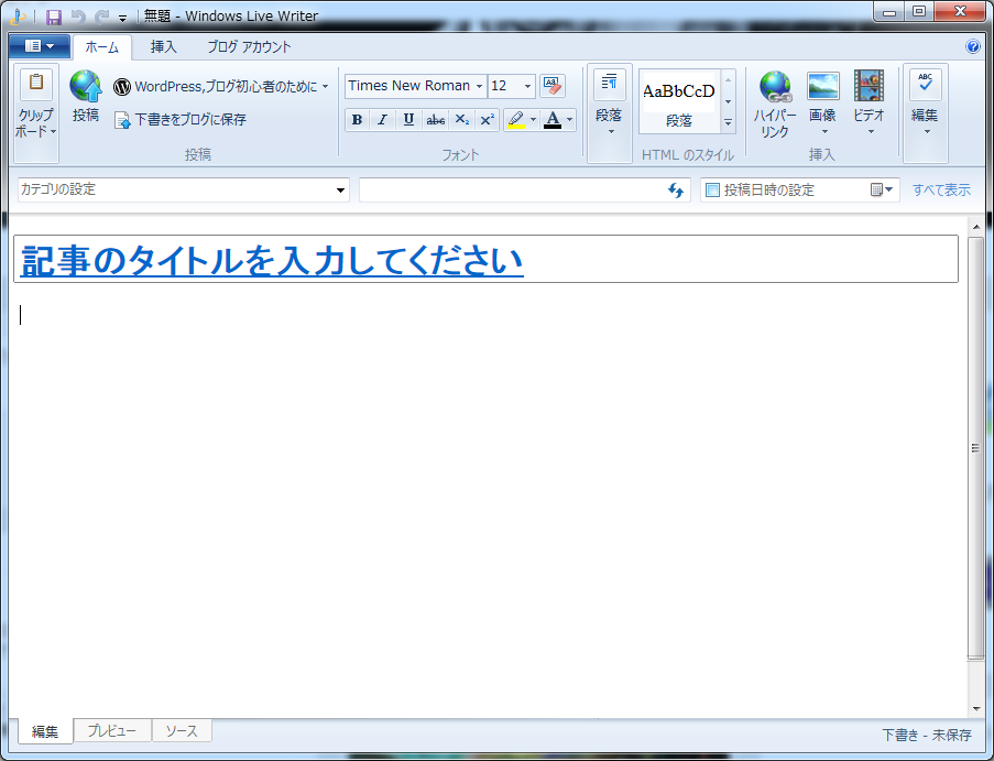 Windows Essentials2012からインストールしたWindows Live Writer