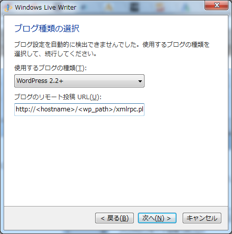 Windows Live Writerの設定方法06