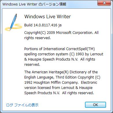 上記のサイトからダウンロードしたWindows Live Writerのバージョン情報