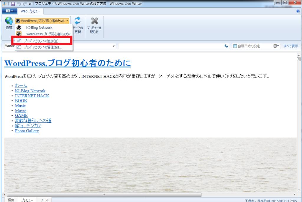 Windows Live Writer アカウントの追加