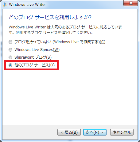 Windows Live Writerの設定方法02