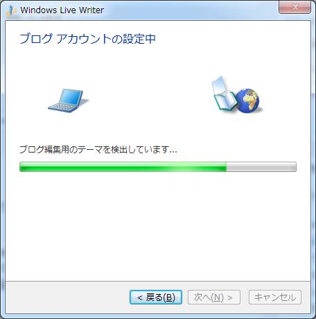 Windows Live Writer ブログの設定方法
