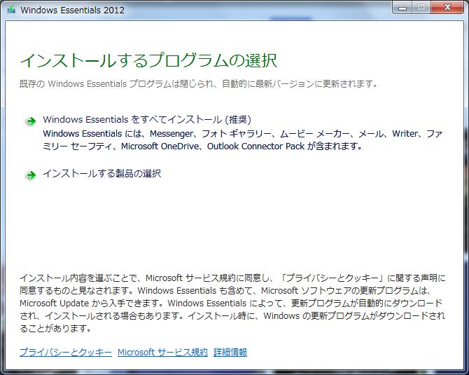 Windows Live Writer インストール手順