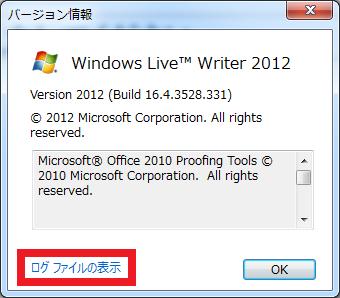 Windows Live Writer エラーログの取得
