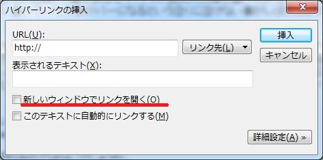 ブログエディタWindows Live Writerでのリンク作成
