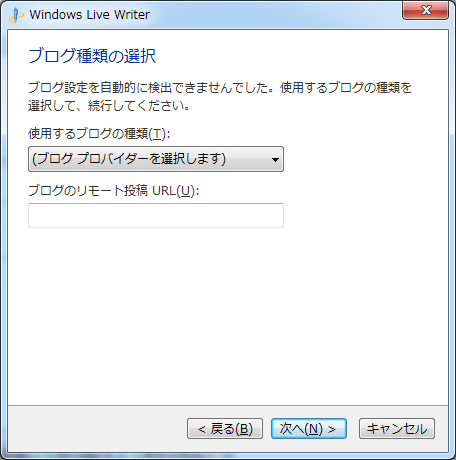 Windows Live Writerの設定方法04
