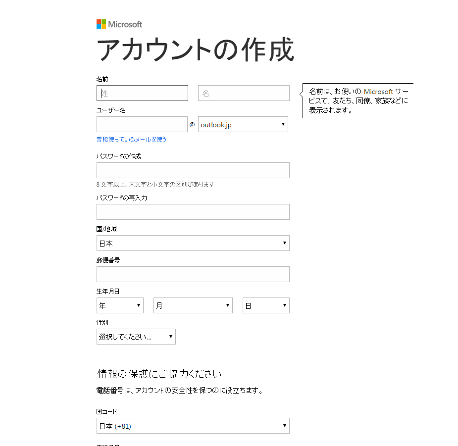 Windows Live IDの作成画面