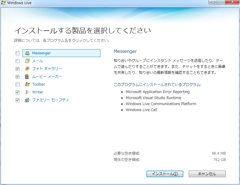 Windows Live Writerインストール方法01