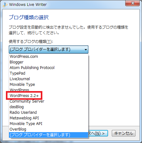 Windows Live Writerの設定方法05