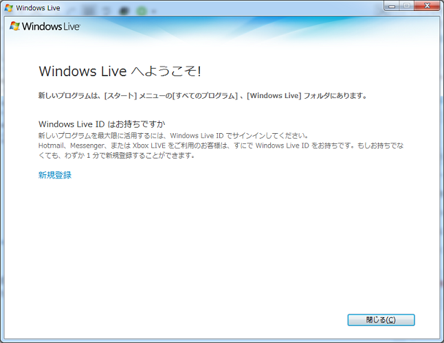 Windows Live Writerインストール方法03