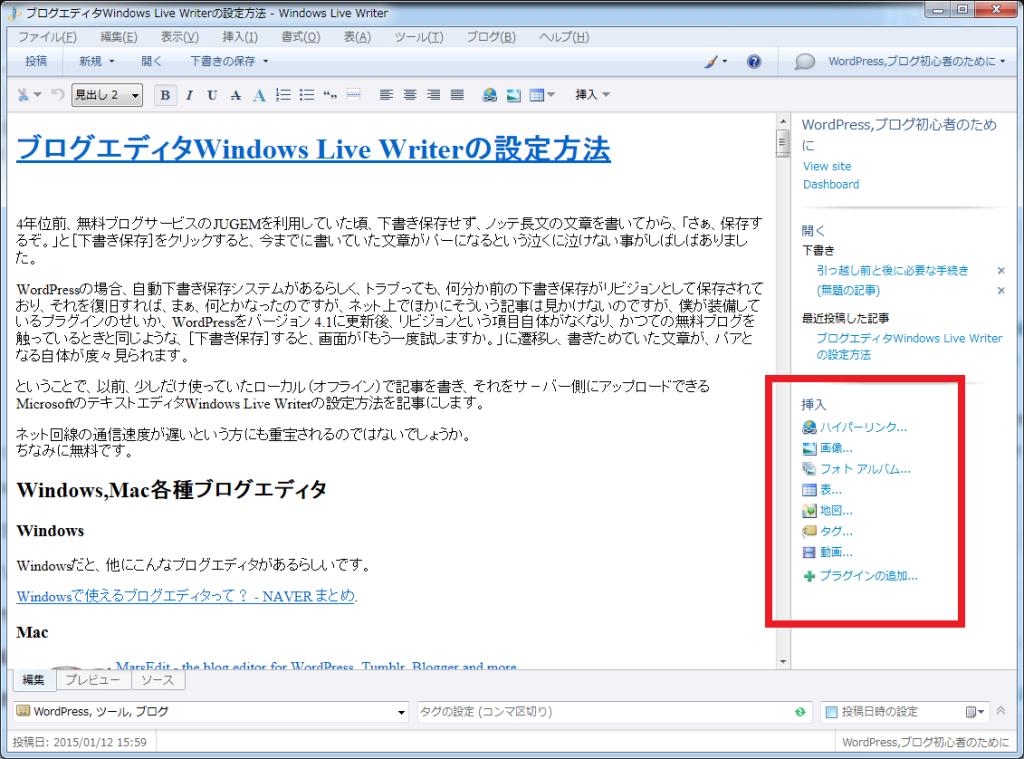 ブログエディタWindows Live Writerの編集画面