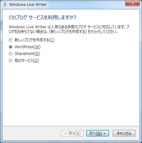 ブログエディタWindows Live Writerでのブログの設定