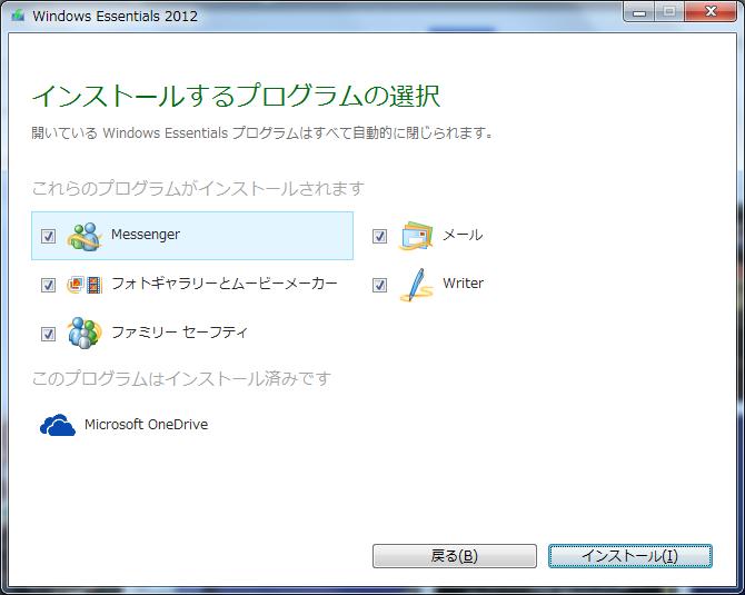 Windows Live Writer インストール手順02