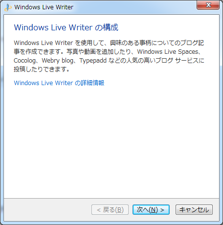 Windows Live Writerの設定方法01