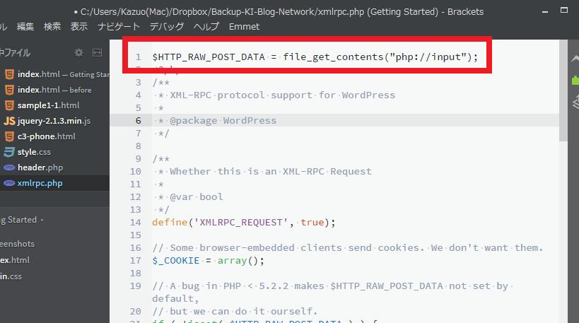 xmlrpc.phpファイルの修正