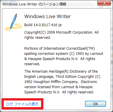 Windows Live Writer ログファイルの参照