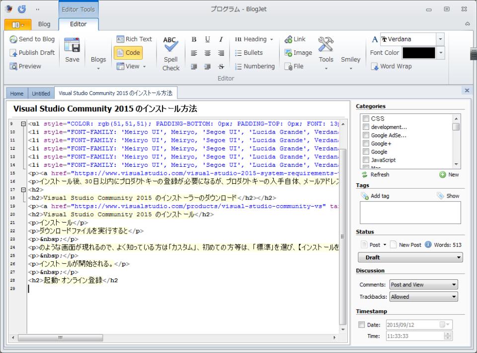 blogJet コード画面