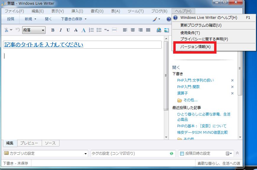Windows Live Writer ログファイル参照