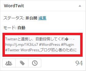 WordTwitの使い方
