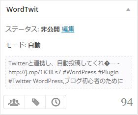 投稿画面上のWordTwit