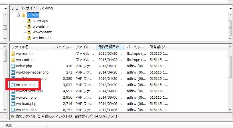xmlrpc.phpがある階層