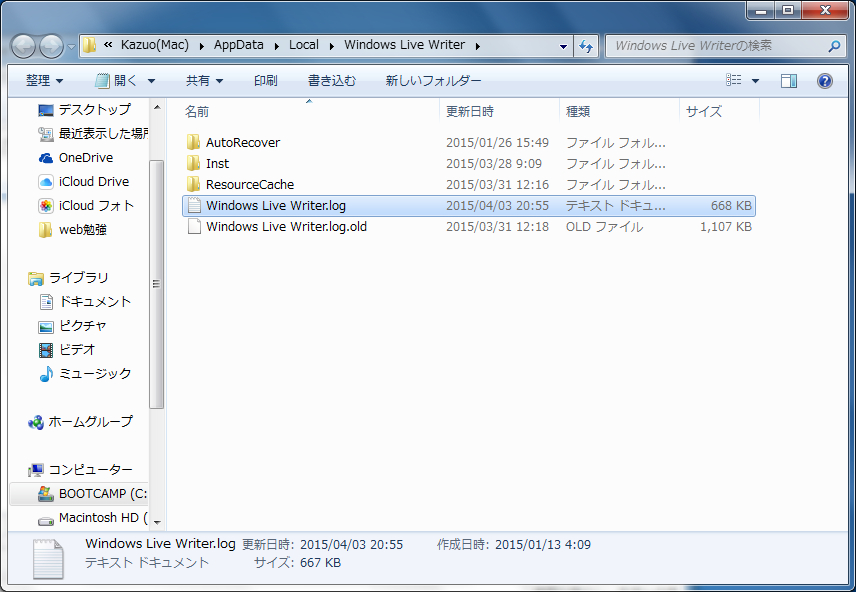 Windows Live Writer ログファイルの参照02