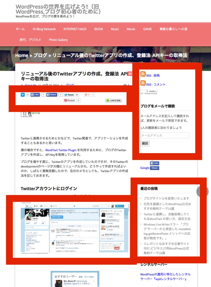 ページビューを増やすためのユーザビリティに富んだサイト構成01