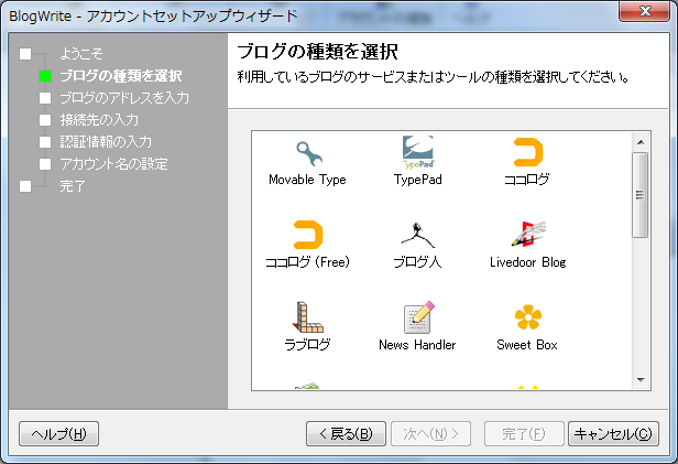 BlogWrite セットアップ画面