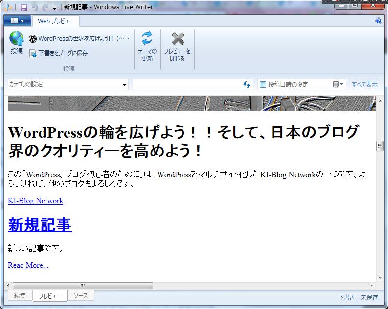 Windows Live Writer リアルタイムプレビュー
