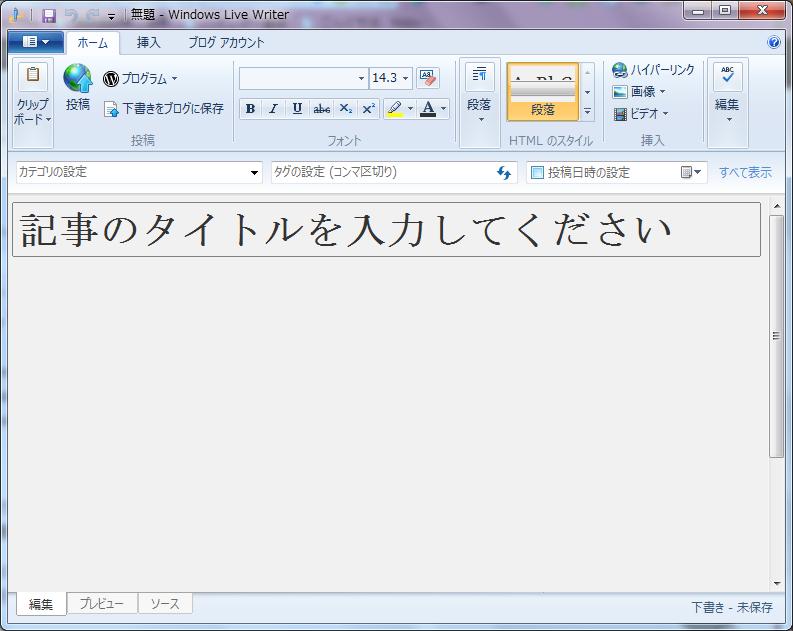 Windows Live Writer インターフェース