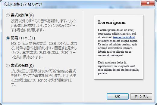 Windows Live Writer 形式を選択して貼り付け