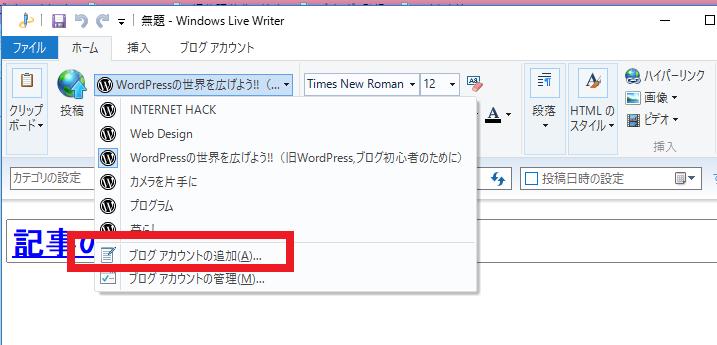 Windows Live Writer ブログアカウントの追加