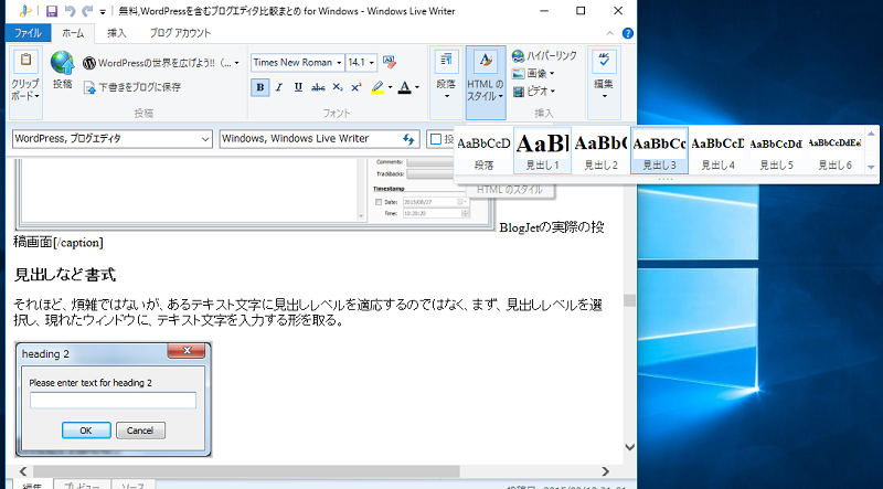 Windows Live Writer 見出しの設定