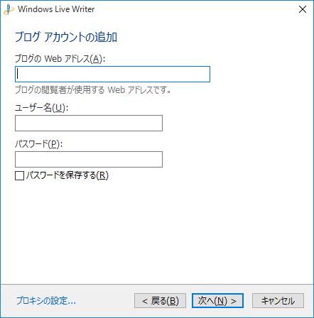 Windows Live Writer ブログアカウントの追加2