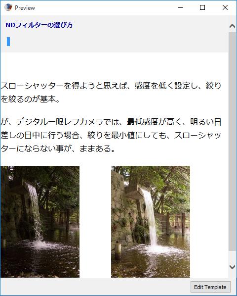 blogJet プレビュー画面