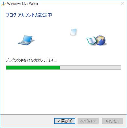 Windows Live Writer ブログアカウントの追加3