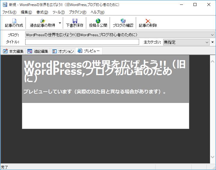 BlogWrite プレビュー画面