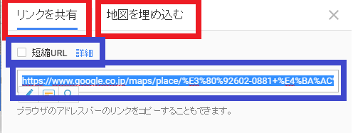 京都御苑のURL取得03