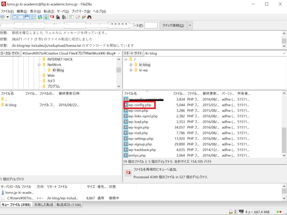 wp-config.phpをダウンロード
