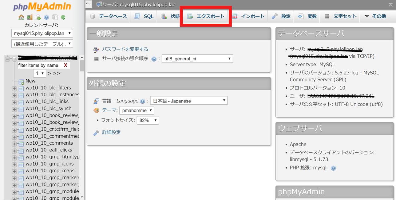 [WordPress]-サーバーの移行(移転)の方法:データベースのエクスポート:エクスポート