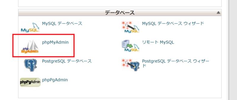[WordPress]-サーバーの移行(移転)の方法:データベースのインポート:phpMyAdminを起動