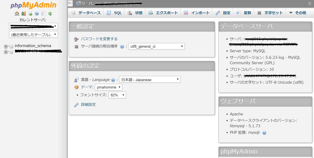 [WordPress]-サーバーの移行(移転)の方法:データベースのエクスポート